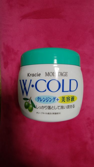 Wコールドクリーム/モイスタージュ/クレンジングクリームを使ったクチコミ(1枚目)