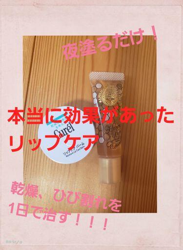ハニーポンプ リップエッセンス/MAJOLICA MAJORCA/リップケア・リップクリームを使ったクチコミ(1枚目)
