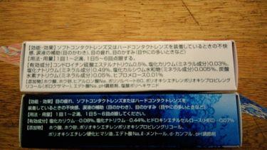 ロートジー コンタクトa(医薬品)/ロート製薬/その他を使ったクチコミ(2枚目)