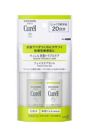 皮脂トラブルケア ミニセット Curel