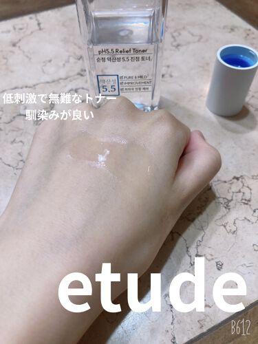 【画像付きクチコミ】こんにちはぱるです今回は!ずっとやりたくて出来てなかった企画韓国スキンケアオタクの全て半分以上使っての愛用トナーガチレビュー!やっていきます私の肌質や好みもあって鎮静系多めです!ETUDEスンジョントナーエチュードで人気、鎮静✖️保湿...