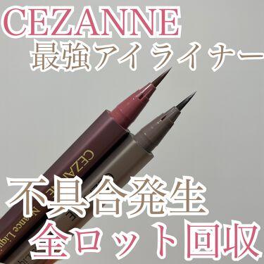 ニュアンスリキッドアイライナー/CEZANNE/リキッドアイライナーを使ったクチコミ(1枚目)