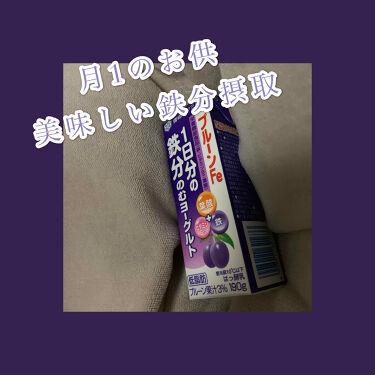 プルーンFe1日分の鉄分のむヨーグルト/雪印メグミルク/ドリンクを使ったクチコミ(1枚目)