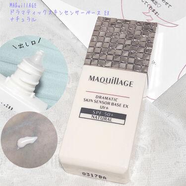 ドラマティックスキンセンサーベース EX UV+/マキアージュ/化粧下地を使ったクチコミ(2枚目)