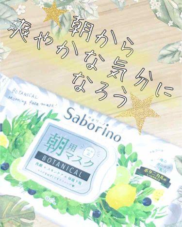 目ざまシート ボタニカルタイプ/サボリーノ/シートマスク・パックを使ったクチコミ(1枚目)