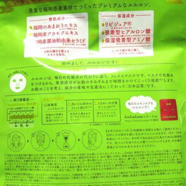 九州のプレミアムルルルン(あまおうの香り)/ルルルン/パック・フェイスマスクを使ったクチコミ(2枚目)