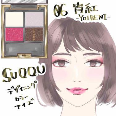 デザイニング カラー アイズ/SUQQU/パウダーアイシャドウ by まいまい
