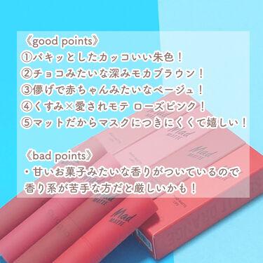 マッド マット リップ/CLIO/口紅を使ったクチコミ(3枚目)