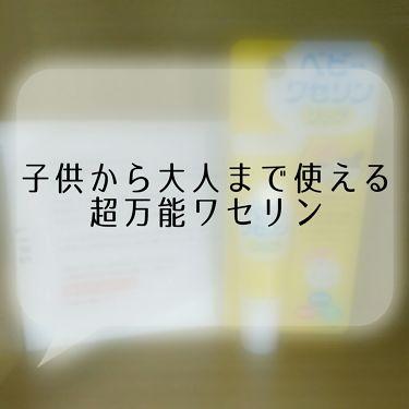 ベビーワセリンリップ/健栄製薬/リップケア・リップクリームを使ったクチコミ(1枚目)
