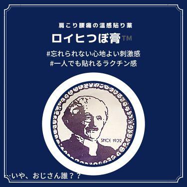 ロイヒつぼ膏R(医薬品)/ニチバン/その他を使ったクチコミ(1枚目)