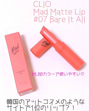 ♡さんの「CLIOmad matte lip<口紅>」を含むクチコミ