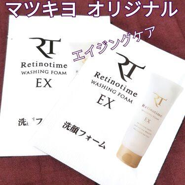 リンクルミルク EX/ザ・レチノタイム/乳液を使ったクチコミ(3枚目)