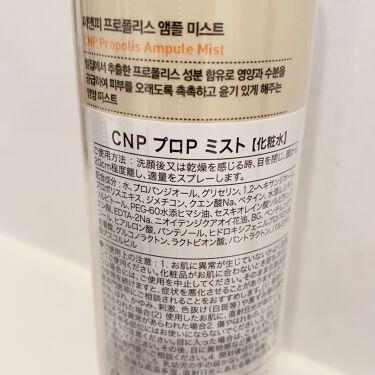 プロポリスアンプルミスト/CNP Laboratory/ミスト状化粧水を使ったクチコミ(2枚目)