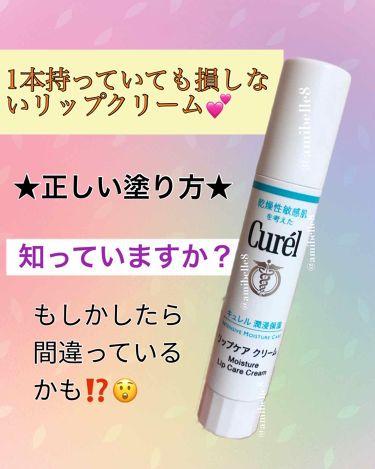 リップケア クリーム/Curel/リップケア・リップクリームを使ったクチコミ(1枚目)