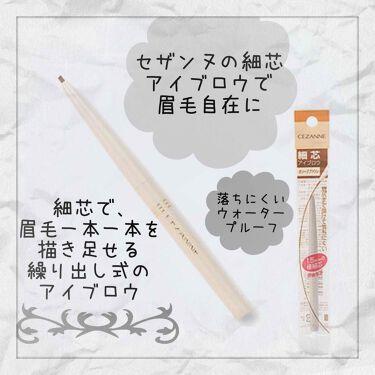 細芯 アイブロウ/CEZANNE/アイブロウペンシルを使ったクチコミ(1枚目)