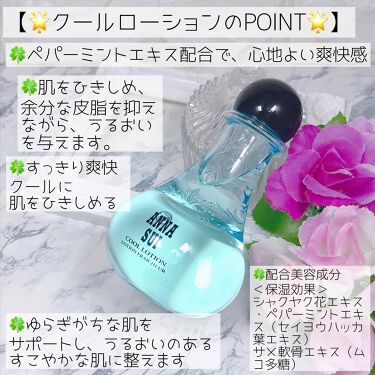 クール ローション/ANNA SUI/化粧水を使ったクチコミ(2枚目)