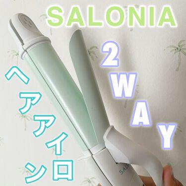 SALONIA 2WAYヘアアイロン/SALONIA/カールアイロンを使ったクチコミ(1枚目)