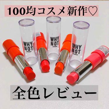 WHY NOT SPINNS リップスティック/DAISO/口紅を使ったクチコミ(1枚目)