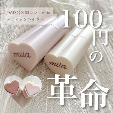 miia スティックハイライト/DAISO/ハイライトを使ったクチコミ(1枚目)