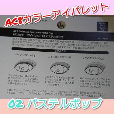 AC 8カラーアイパレット/AC MAKEUP/パウダーアイシャドウを使ったクチコミ(2枚目)