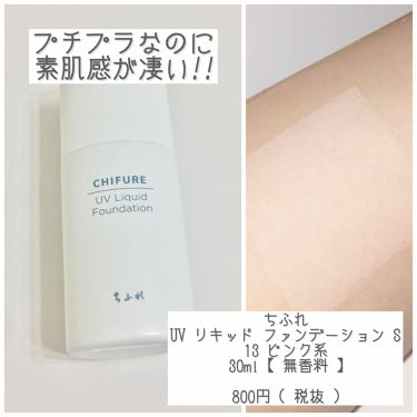 UV リキッド ファンデーション/ちふれ/リキッドファンデーション by セちゃん ✧