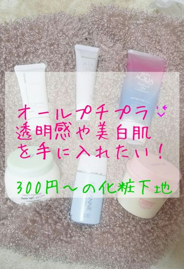 皮脂テカリ防止下地/CEZANNE/化粧下地を使ったクチコミ(1枚目)