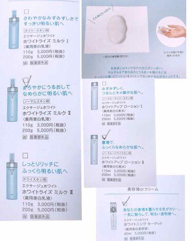 エクサージュホワイト ホワイトアップ ローション II/ALBION/化粧水を使ったクチコミ(2枚目)