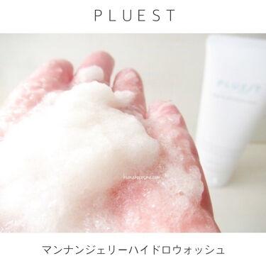 マンナンジェリーハイドロウォッシュ/PLUEST/その他洗顔料を使ったクチコミ(4枚目)
