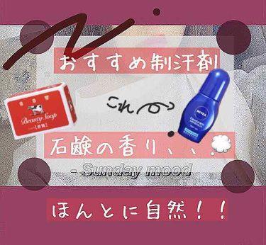 ニベアデオドラントアプローチ/ニベアデオドラント/デオドラント・制汗剤を使ったクチコミ(1枚目)