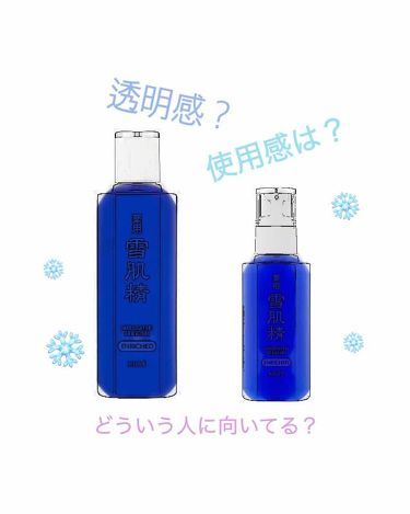 薬用 雪肌精/雪肌精/化粧水を使ったクチコミ(1枚目)