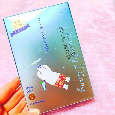 我的美麗日記(私のきれい日記) クールミントマスク/我的美麗日記(私のきれい日記)/シートマスク・パックを使ったクチコミ(1枚目)