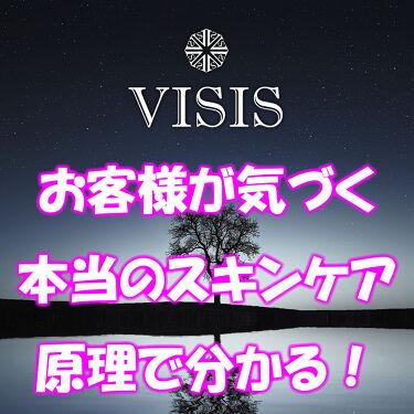 CritexLab研究者(VISIS) on LIPS 「おはようございます。今日は先日定期の確認で電話頂き、お客様と話..」(1枚目)