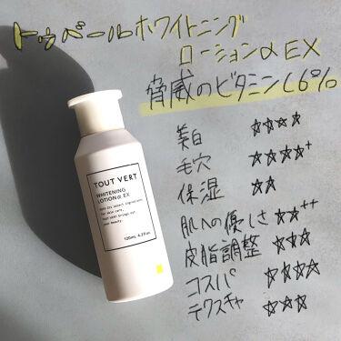 【画像付きクチコミ】TOUTVERT薬用ホワイトニングローションαEXニキビ予防、ニキビ跡、毛穴に良いという評判を聞いてインスタで安くなってる広告を見て購入してました。6%ものビタミンC誘導体とグリチルリチン酸モノアンモニウムという抗炎症成分が有効成分と...