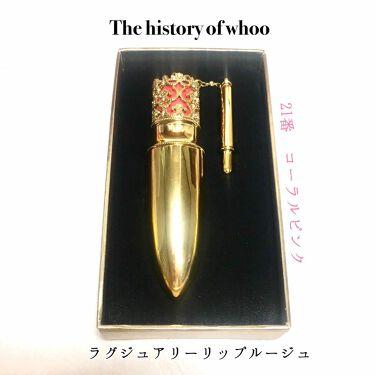 min♡さんの「The History of 后(Whoo)ラグジュアリーリップルージュ<口紅>」を含むクチコミ