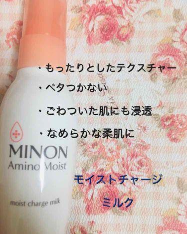アミノモイスト モイストチャージ ミルク/ミノン/乳液を使ったクチコミ(2枚目)