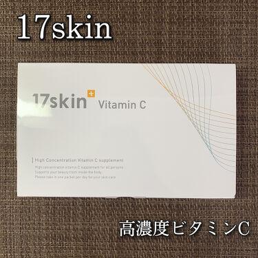 あこ❀ on LIPS 「17skin高濃度ビタミンC(2000mg配合)美容皮膚科医院..」(1枚目)