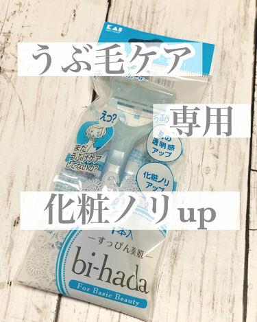 bi-hada T型/貝印/脱毛・除毛を使ったクチコミ(1枚目)