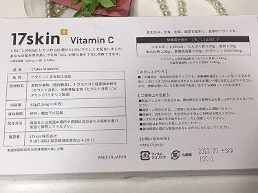高濃度ビタミンC/17skin/美肌サプリメントを使ったクチコミ(3枚目)