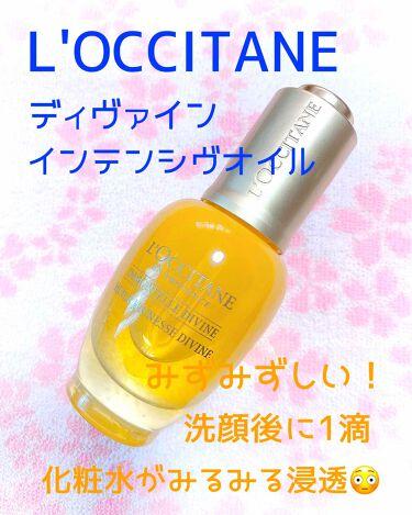 イモーテル ディヴァイン インテンシヴオイル/L'OCCITANE/フェイスオイルを使ったクチコミ(1枚目)