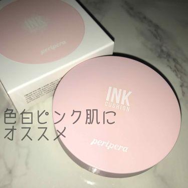 インク ラスティング ピンククッション/PERIPERA/その他ファンデーションを使ったクチコミ(1枚目)