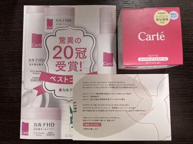 【高保湿オールインワン】カルテHD モイスチュア インストール/カルテHD/オールインワン化粧品を使ったクチコミ(1枚目)