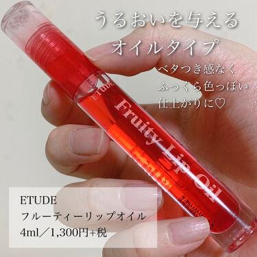 フルーティーリップオイル/ETUDE/リップグロスを使ったクチコミ(2枚目)