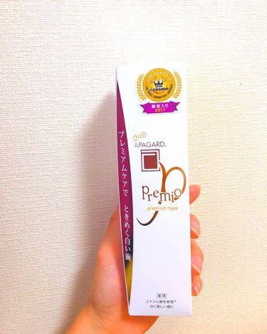 アパガードプレミオ/アパガード/歯磨き粉を使ったクチコミ(1枚目)