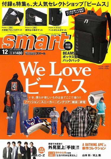 2020/10/24発売 smart(スマート) smart(スマート) 2020年12月号