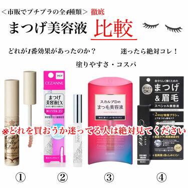 アイズワイズクリエイター/グランフィクサー/まつげ美容液を使ったクチコミ(1枚目)