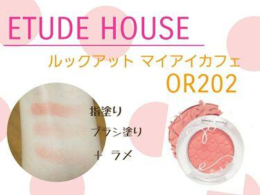 ルックアット マイアイ カフェ/ETUDE HOUSE/パウダーアイシャドウを使ったクチコミ(1枚目)