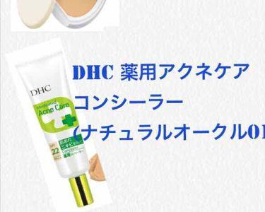 薬用 アクネケア コンシーラー/DHC/コンシーラーを使ったクチコミ(3枚目)