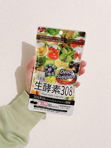 生酵素308/TBD東美堂/ボディシェイプサプリメントを使ったクチコミ(1枚目)