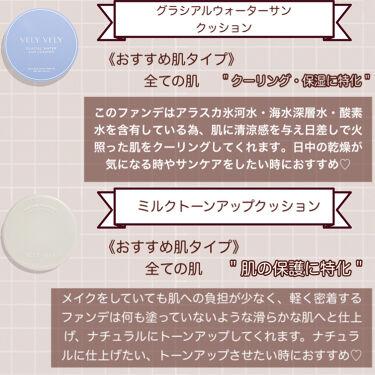 ツヤ肌 クッションファンデ/VELY VELY/クッションファンデーションを使ったクチコミ(4枚目)