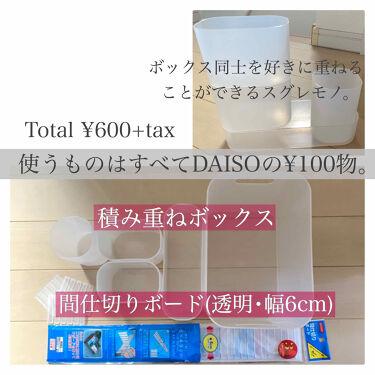 自由自在 積み重ねボックス/DAISO/その他を使ったクチコミ(2枚目)